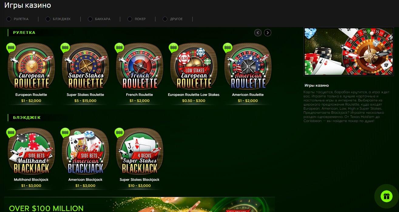 888 казино игры рулетка, покер, блекджек