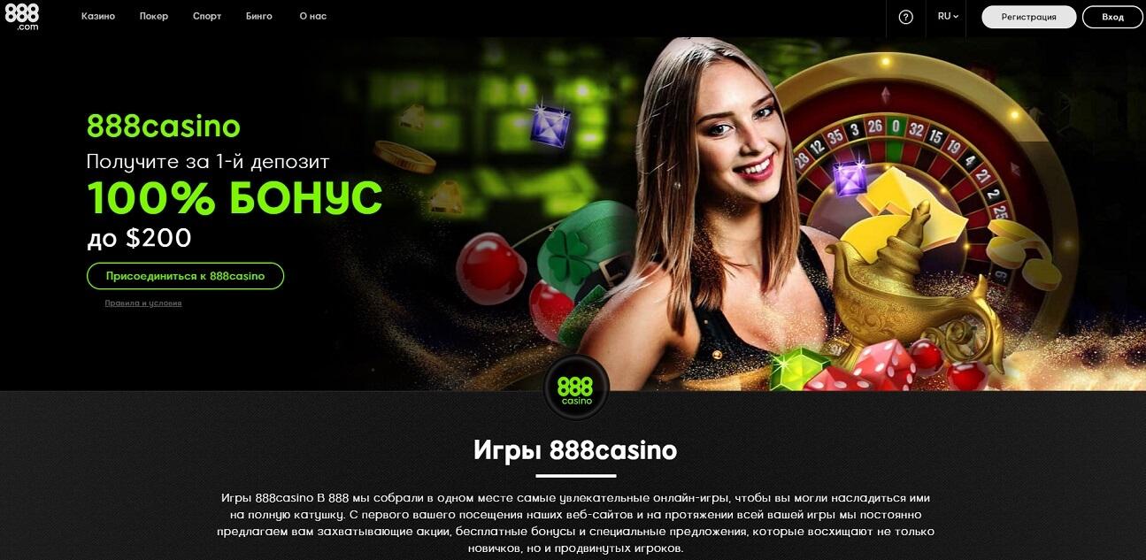 888 казино официальный сайт