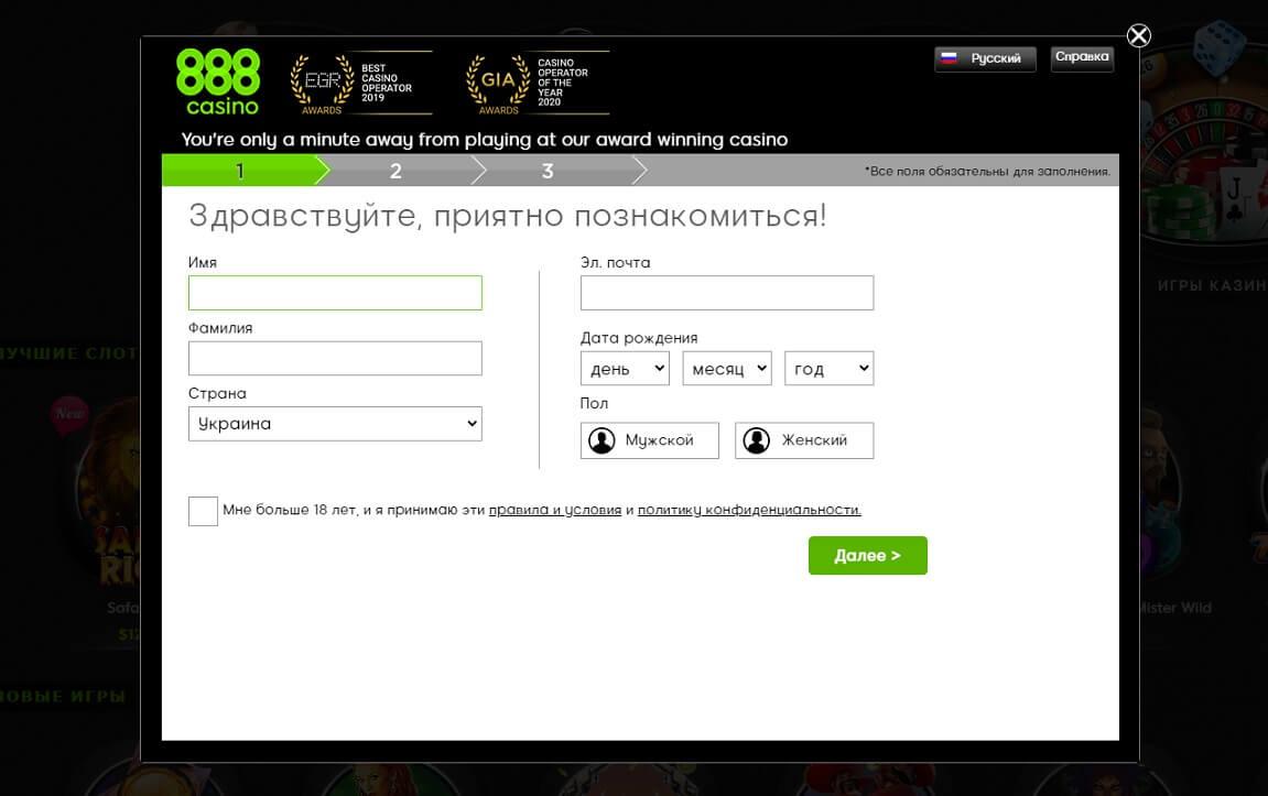 888 казино регистрация