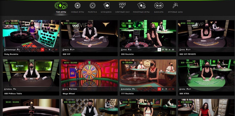 888 казино живые игры, live казино