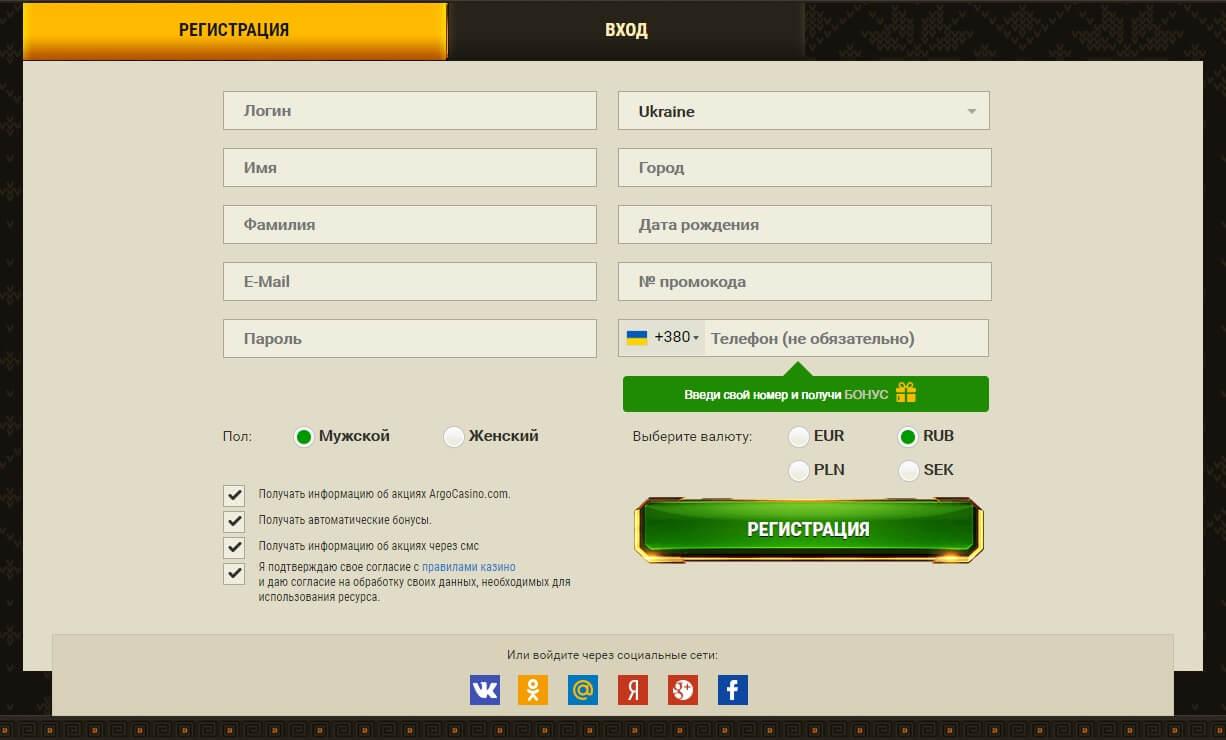 Арго казино регистрация