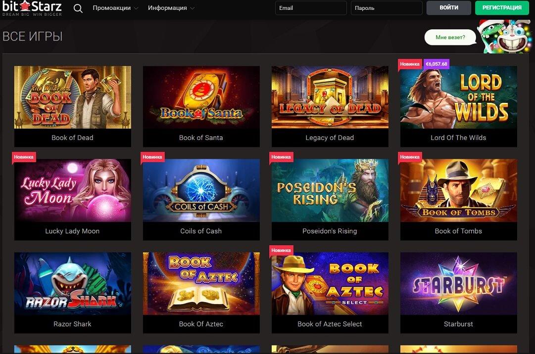 Битстарз казино игровые автоматы