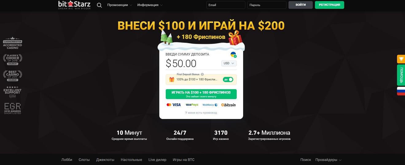 Битстарз казино официальный сайт