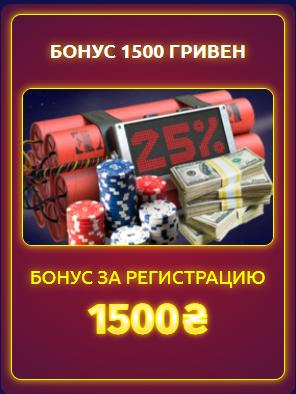 Бонус в казино Вулкан 365