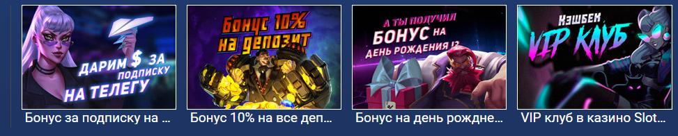 Бонуси Слотор