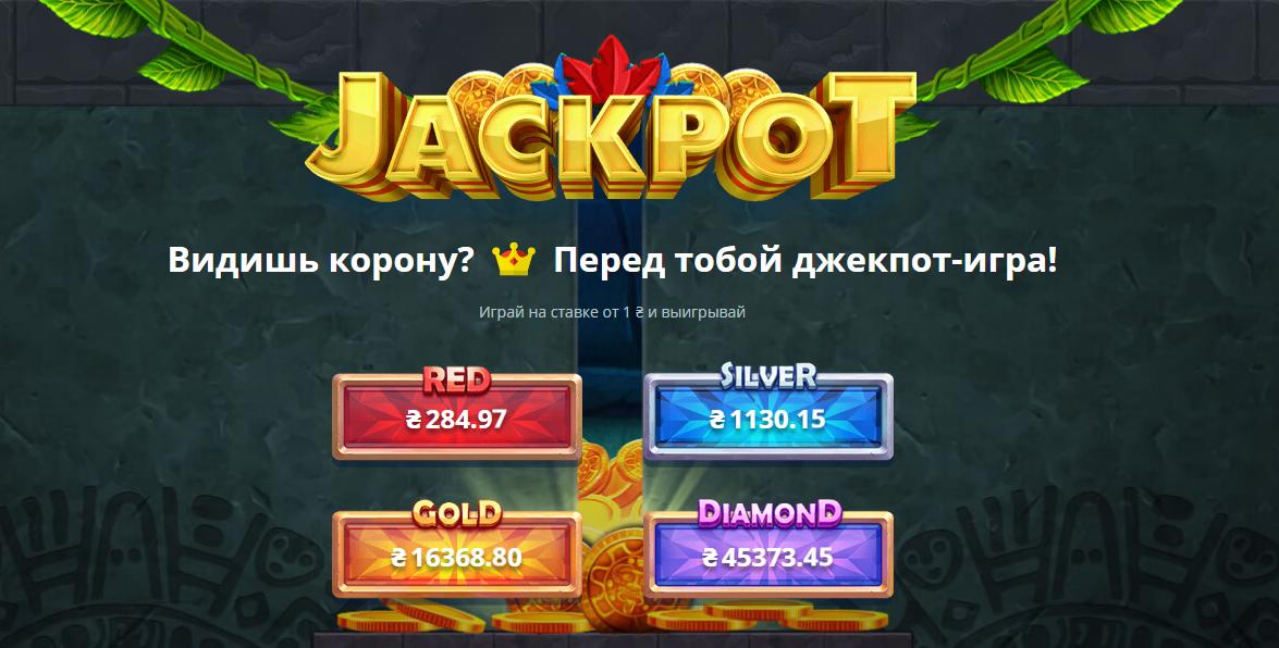 Джекпот гра в Netgame