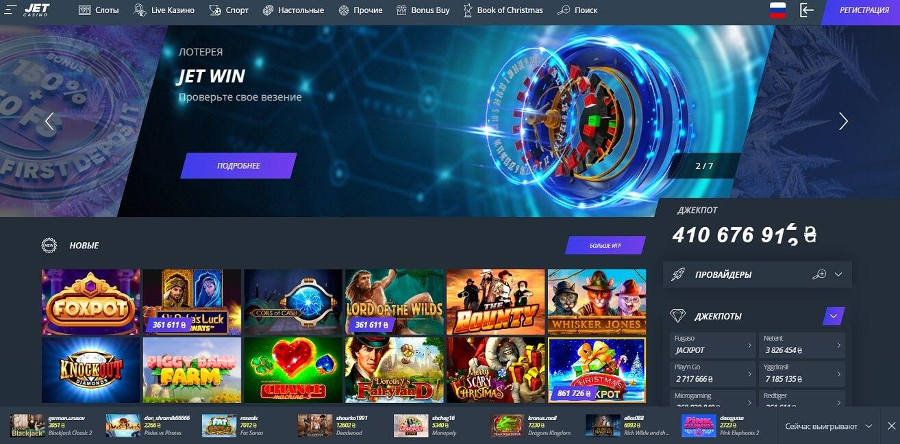 Джет казино офіційний сайт