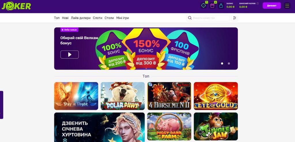 Джокер казино официальный сайт