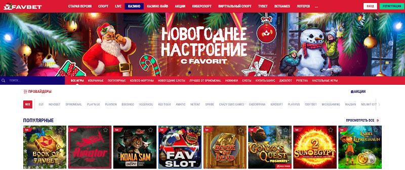 Фаворит казино офіційний сайт