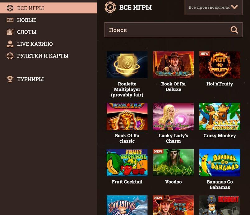 Флинт казино игровые автоматы