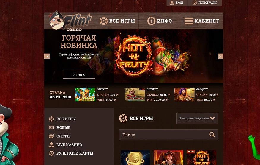 Флинт казино официальный сайт