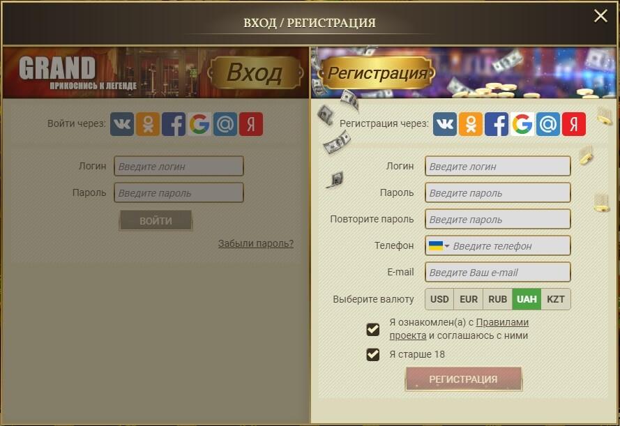 grand casino регистрация