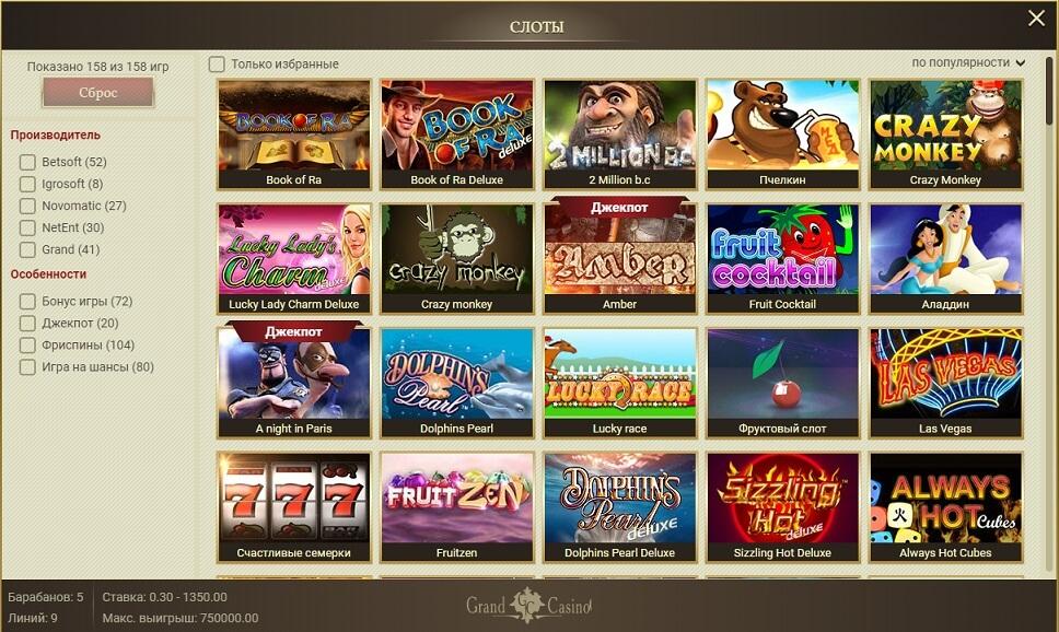 Гранд казино игровые автоматы