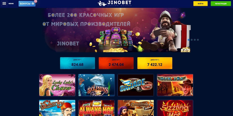 JinoBet офіційний сайт