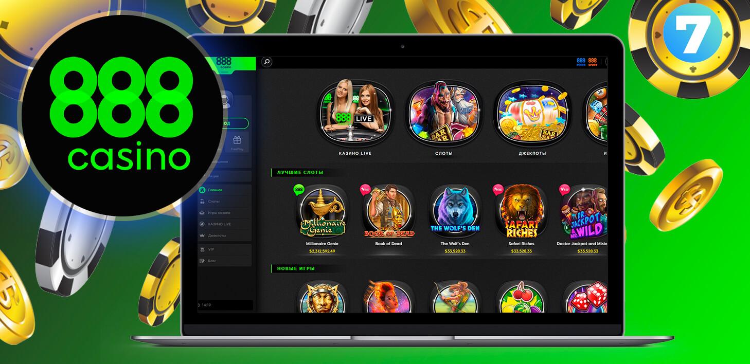 Сайт 888 casino - бонуси