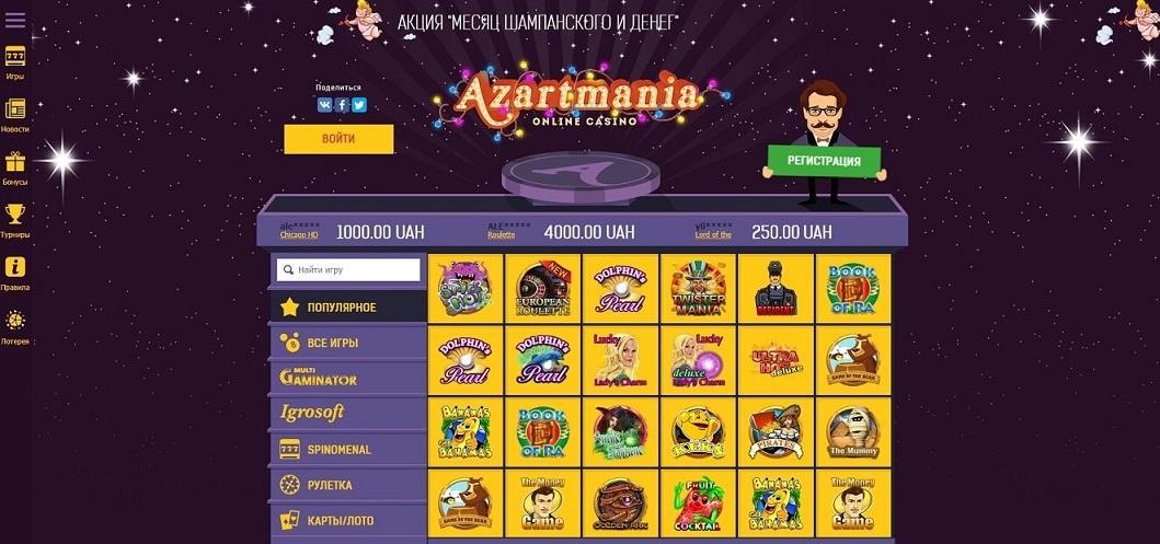 Старий сайт Казино Азартманії