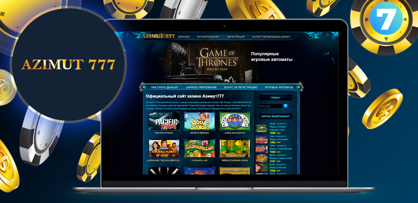 Сайт Azimut777 - бонусы