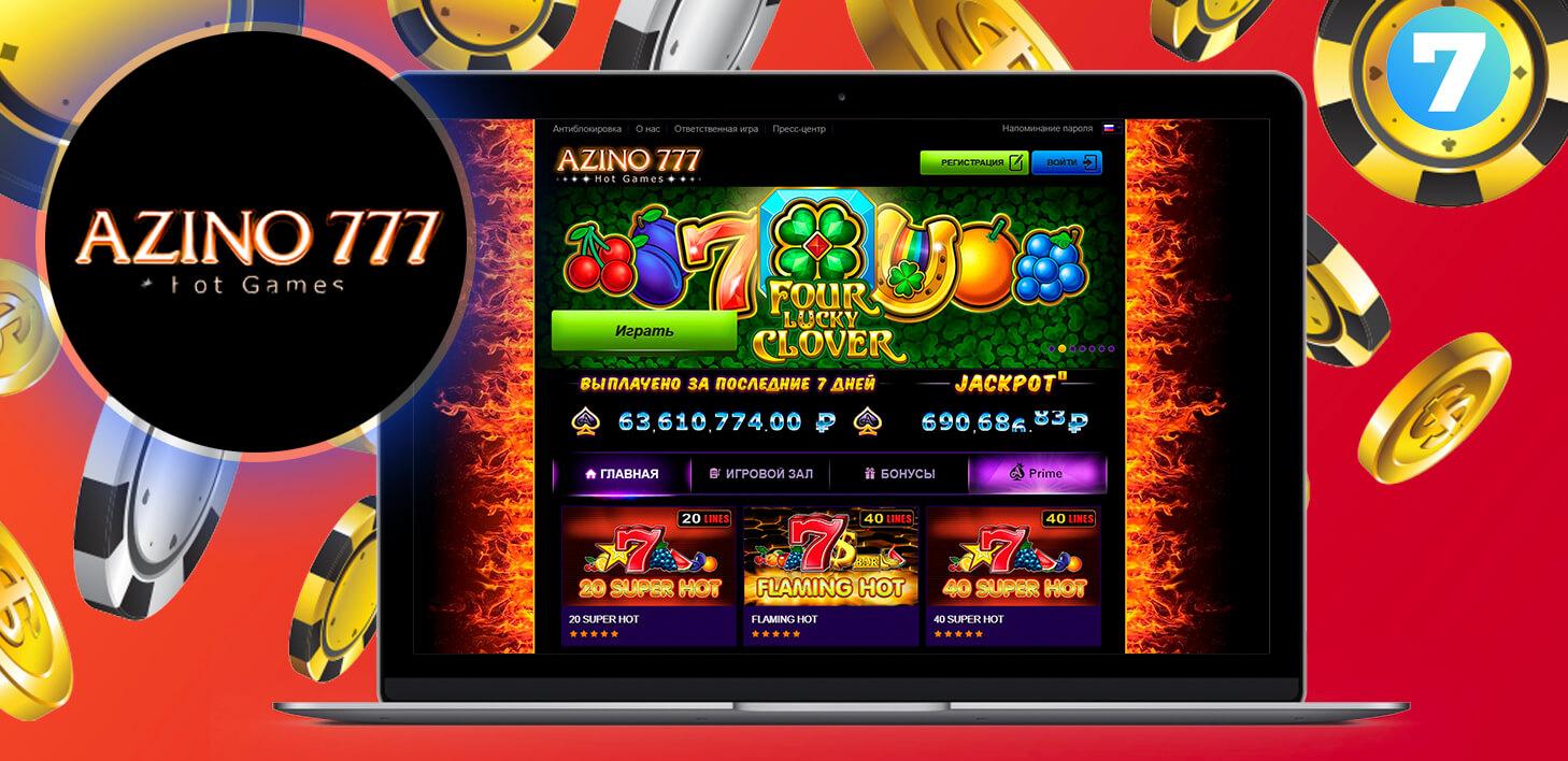 Сайт Azino 777 - бонуси