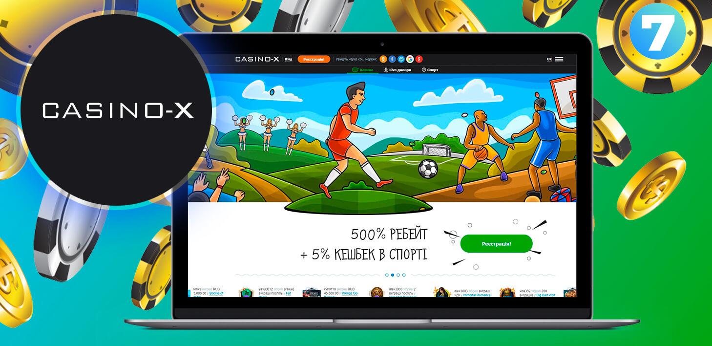 Сайт Casino-X - бонусы