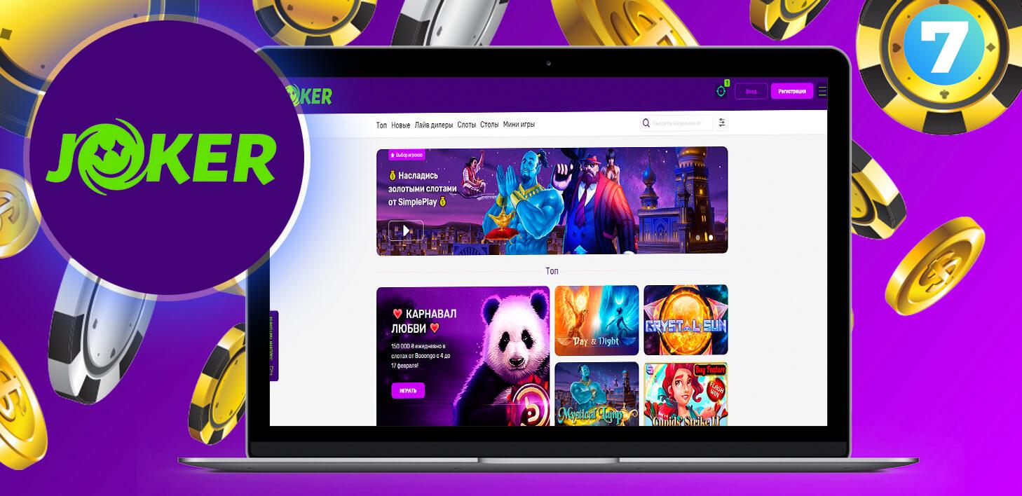Сайт Джокер - бонусы