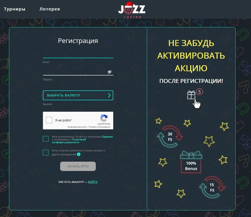 Казино Джозз (Азартмания) регистрация