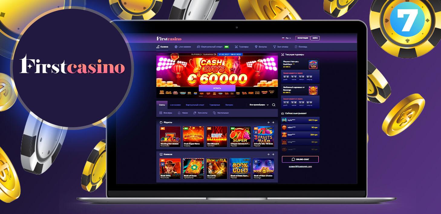 Сайт First Casino - бонусы