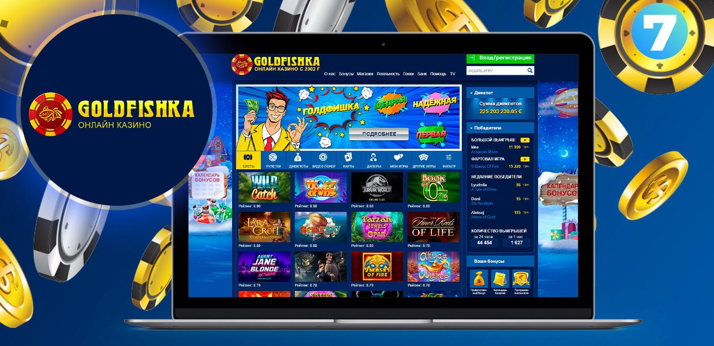 Сайт GoldFishka - бонусы