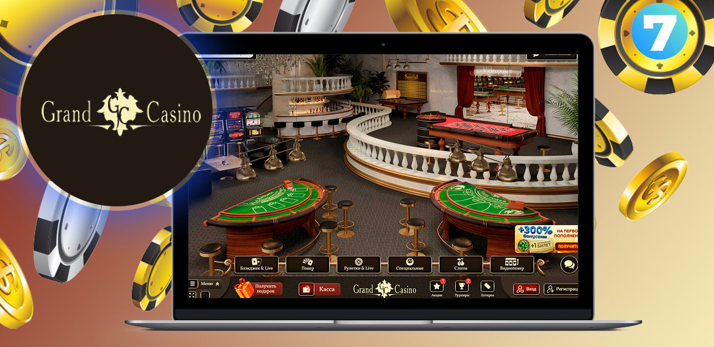 Сайт Grand Casino - бонусы
