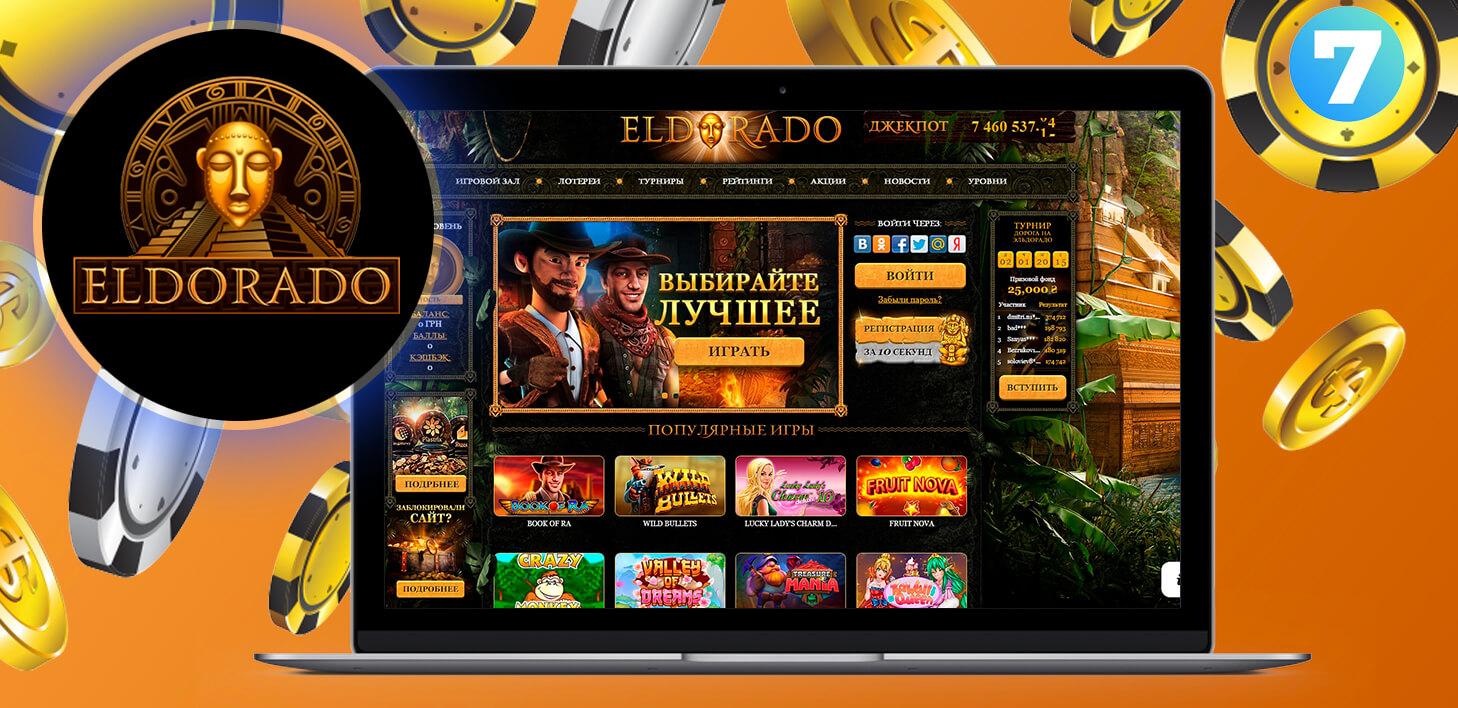 Сайт Эльдорадо - бонусы