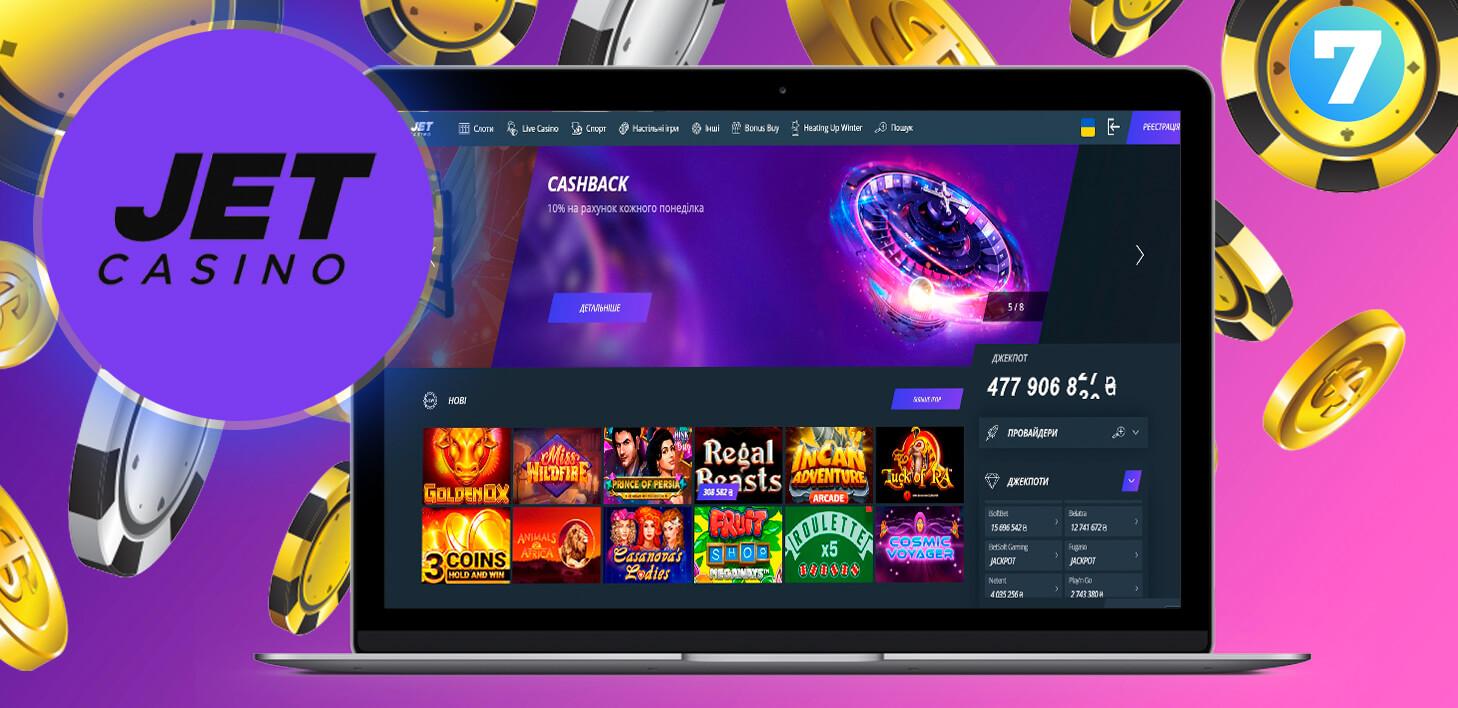 Сайт Jet Casino - бонусы