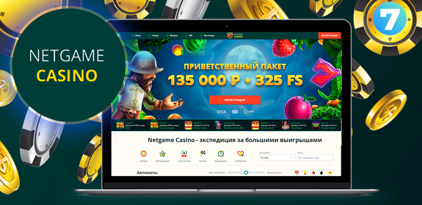 Сайт NetGame - бонусы