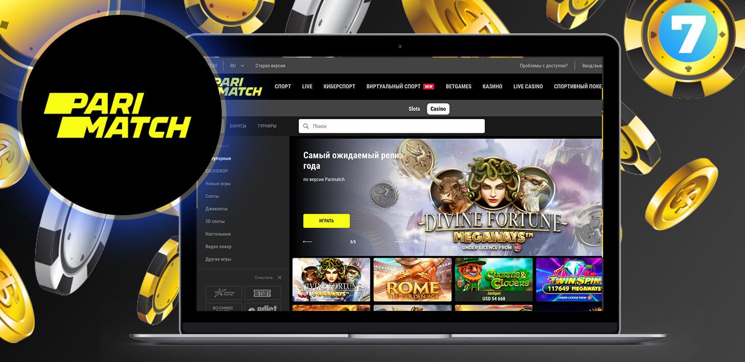 Сайт Parimatch - бонусы