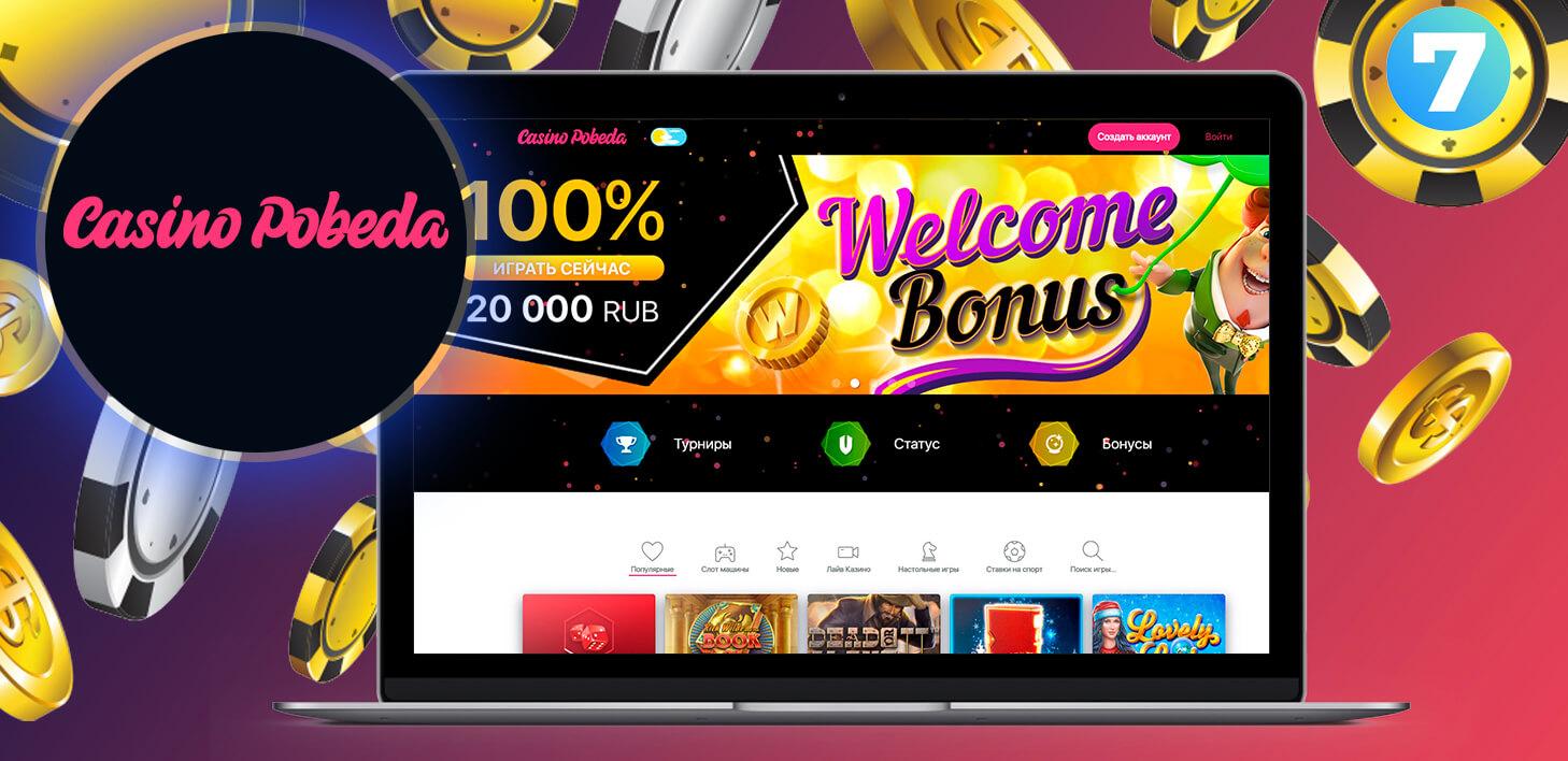 Сайт казино Победа - бонусы