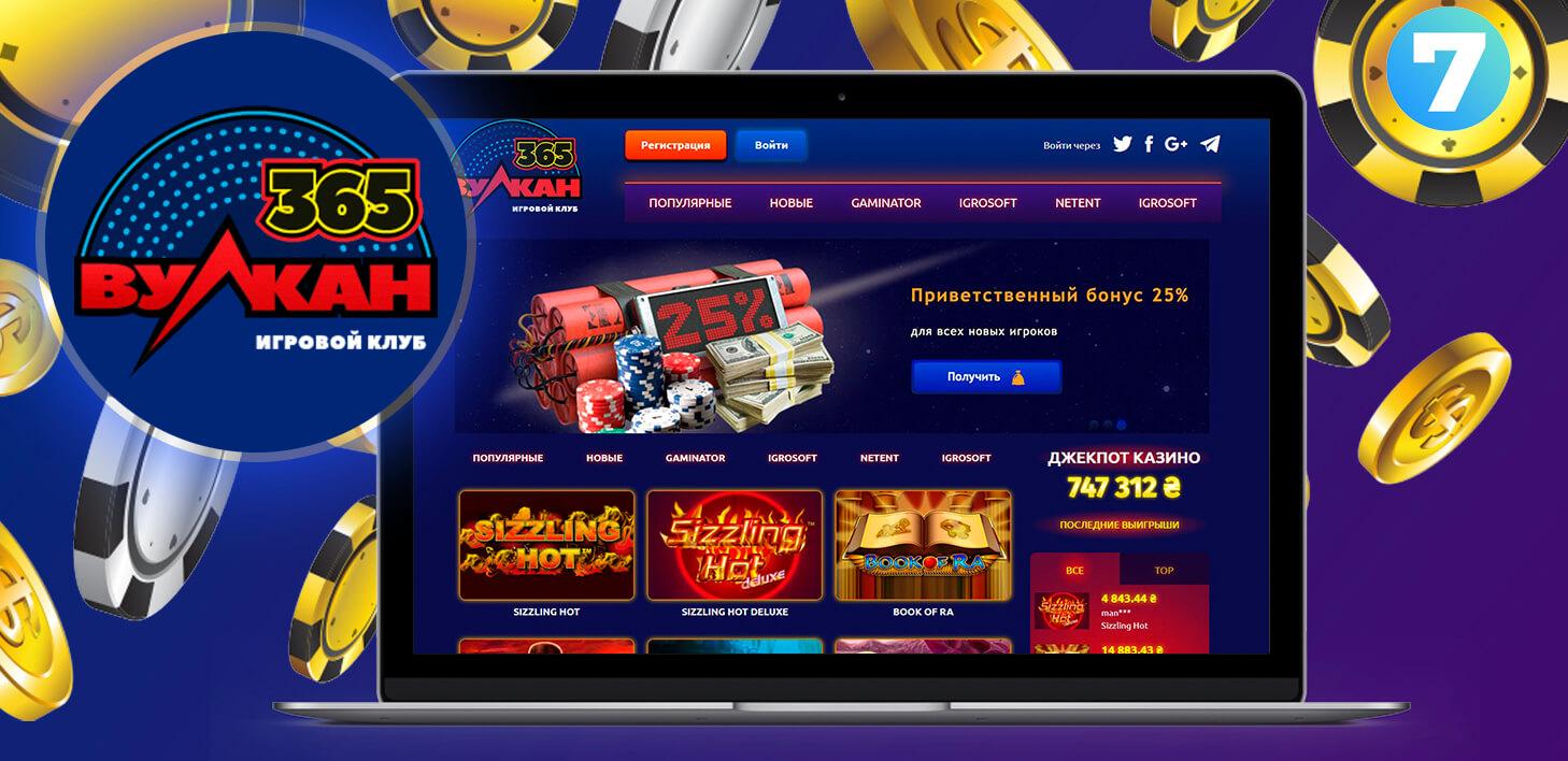 Сайт Вулкан 365 - бонуси