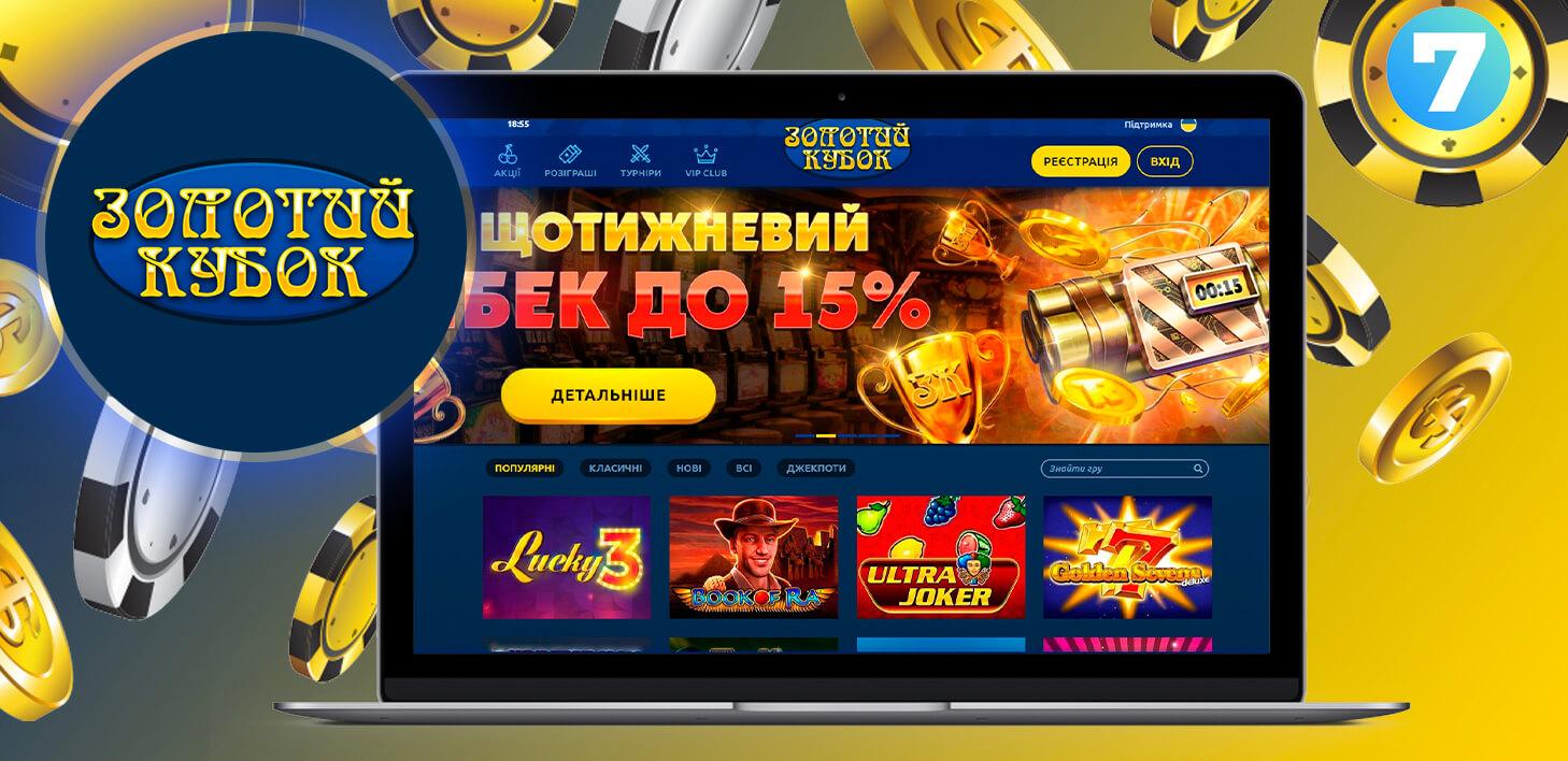 Сайт Золотой Кубок - бонусы