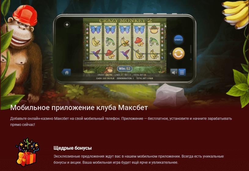 Мобільний додаток в МаксБет Слотс