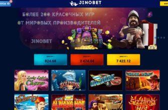 Обзор казино ДжиноБет