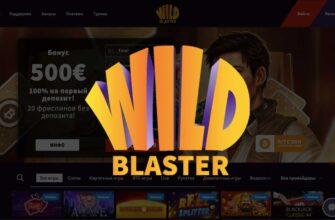 Обзор казино Вилд Бластер