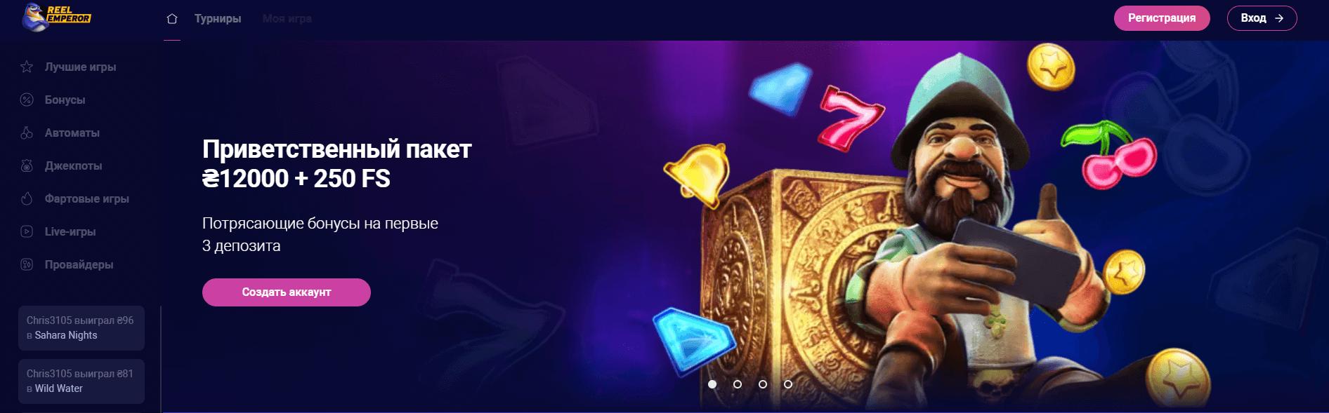 Офіційний сайт казино ReelEmperor