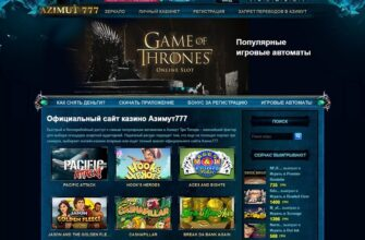 Официальный сайт игорного клуба Азимут 777