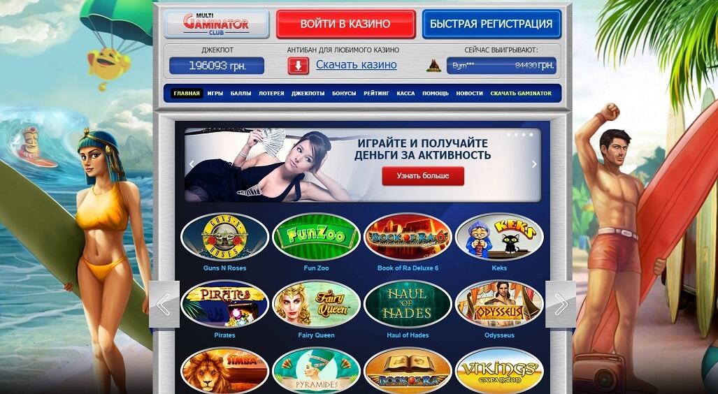 Официальный сайт казино Гаминатор