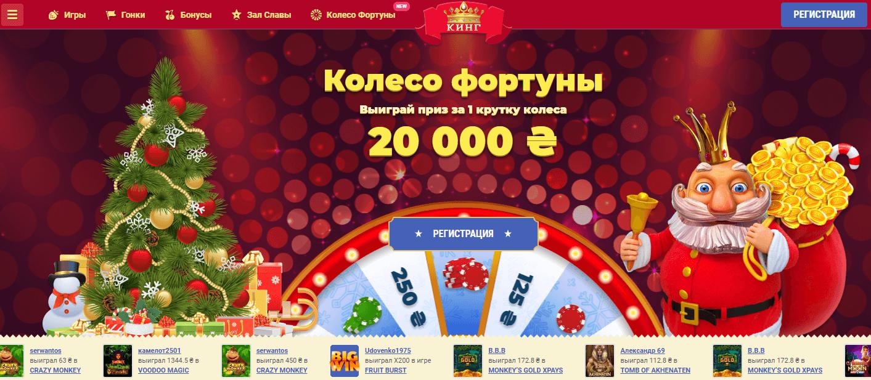 Официальный сайт казино СтолоКинг