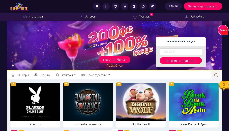 официальный сайт казино супер слотс