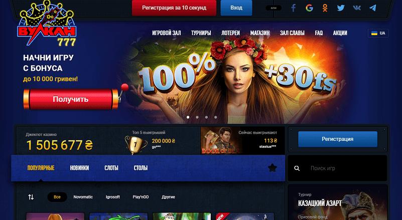 Офіційний сайт казино Вулкан 777