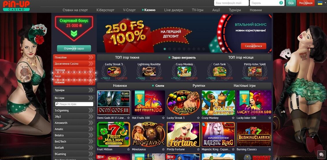 Офіційний сайт Pin Up Casino