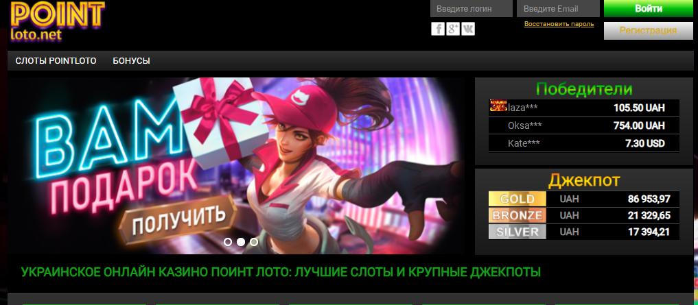 Официальный сайт Поинт Лото