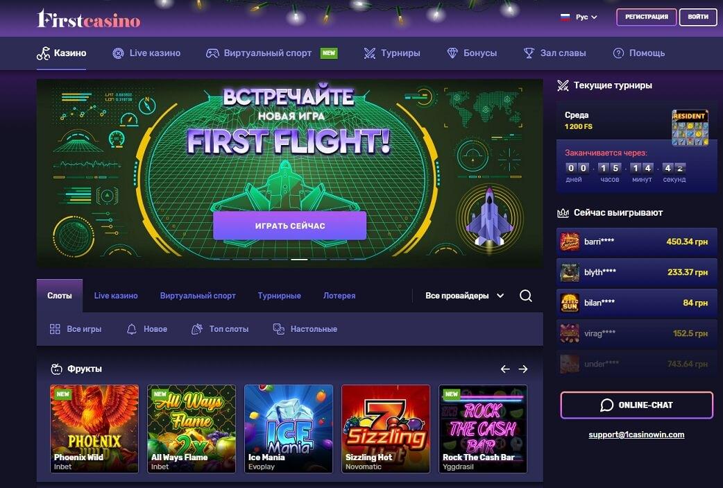 Первое казино официальный сайт