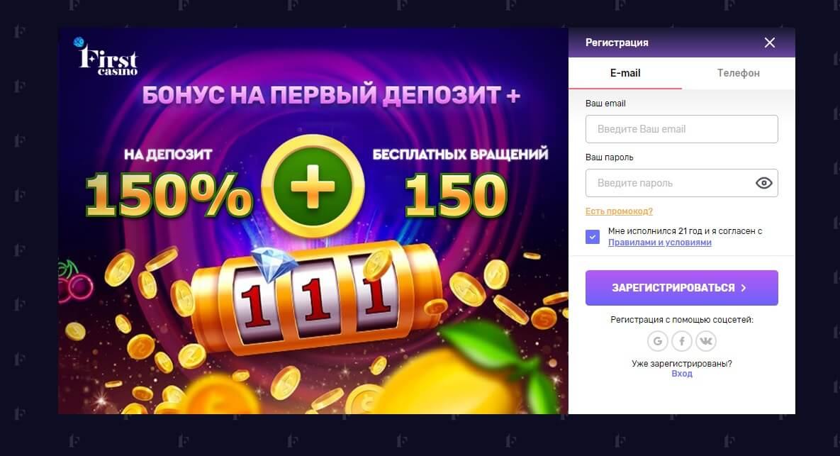 Первое казино регистрация