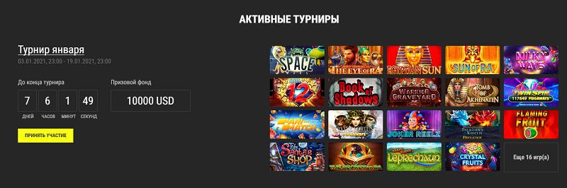 Примеры турниров в Париматч