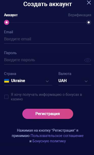 Реєстрація через мобільний додаток казино